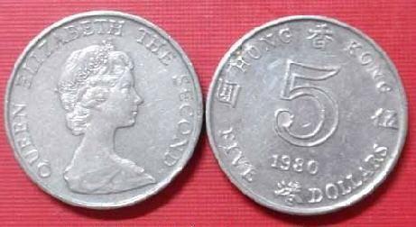 1998年香港5元硬币_香港硬币 钱币 5元 五元 1980年 英女王头像港币 流通